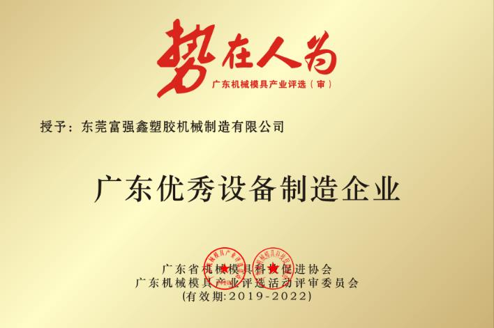 "FCS Dongguan was awarded the title of ""Guangdong Excellent Equipment Manufacturing Enterprise"""